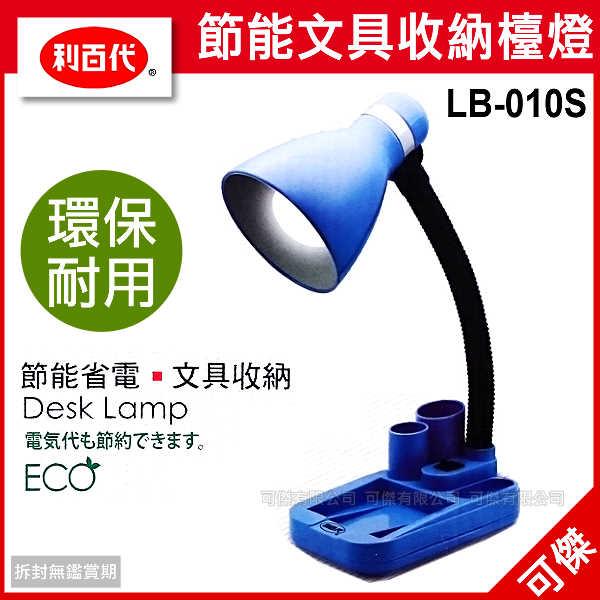 可傑 LIBERTY 利百代 節能文具收納檯燈 LB-010S LB010S 節能省電 文具好收納 光線柔和不刺眼