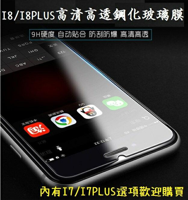 9H半屏玻璃貼 蘋果iPhone7/7plus/ iPhone 8 / 8 plus  【H00374】