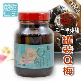 【 玻璃罐裝 Q梅 650gx1】傳統工法製作 梅果粒粒精選 果肉Q彈飽實 梅汁可自製冷飲 天然飲料酸甜好滋味
