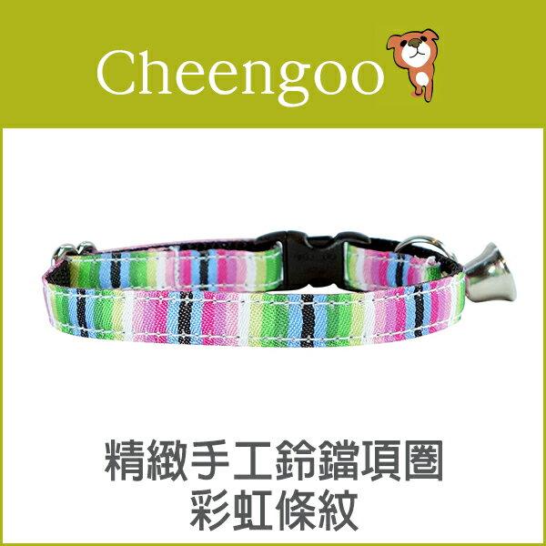 SofyDOG:Cheengoo精緻手工鈴鐺項圈-彩虹條紋