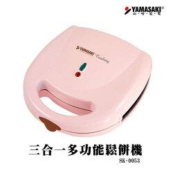 【YAMASAKI 山崎家電】 三合一多功能鬆餅機 / SK-0053