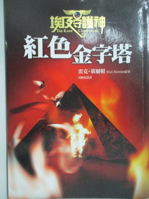 【書寶二手書T1/一般小說_JAF】埃及守護神1_紅色金字塔_沈曉鈺, 雷克萊爾頓
