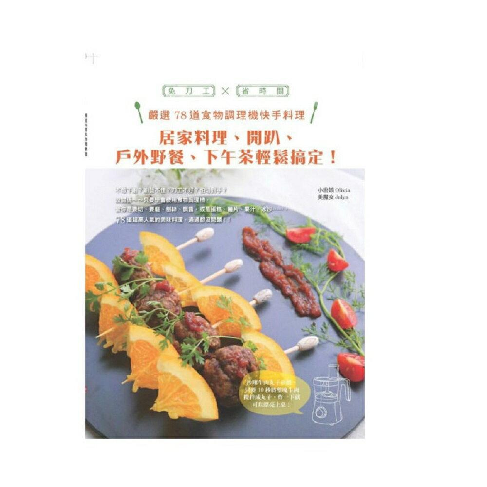 【飛利浦 PHILIPS】嚴選78道食物調理機快手料理食譜 0