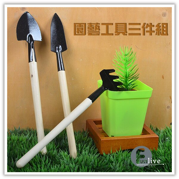 【aife life】園藝工具三件組/花園/植物/盆栽/鏟子/圓鍬/沙灘/海邊/