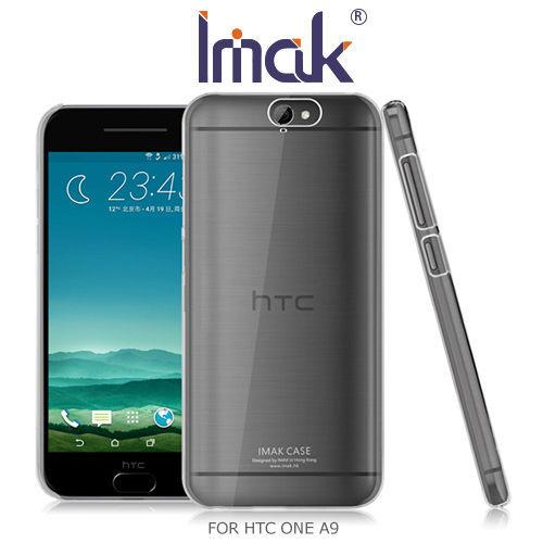 HTC ONE A9 艾美克 IMAK 羽翼II水晶保護殼 加強耐磨版 背蓋 透明殼 保護殼 手機殼 背殼