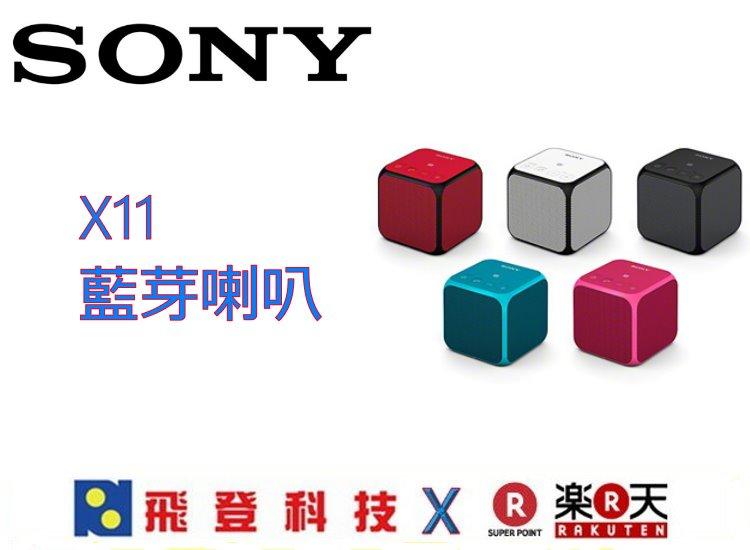 【藍芽喇叭】(黑色)SONY SRS-X11 SRSX11 輕巧大聲Fun 小積木隨身藍芽喇叭 可串聯 長效續航 公司貨含稅開發票