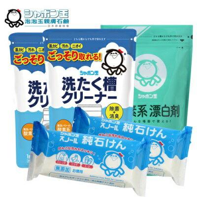 【日本泡泡玉】白衣清潔組(洗衣槽專用清潔劑500g×2+含氧漂白劑750g×1+雪花洗衣石鹼180g×2)