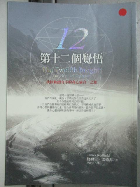 【書寶二手書T1/心靈成長_HBA】第十二個覺悟:找回和諧有序的身心靈合一之旅_詹姆士.雷德非