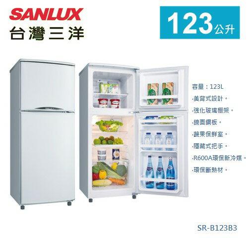 【佳麗寶】-《台灣三洋SANLUX》雙門冰箱-123L【SR-B123B3】