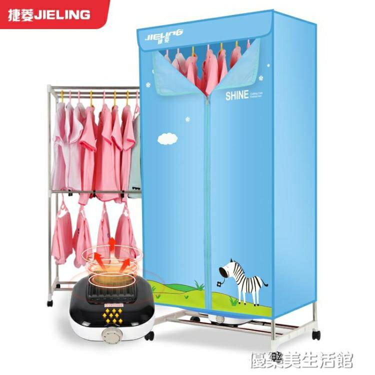 捷菱烘乾機家用小型速乾烘衣機衣服神器烤風乾衣架器哄衣柜乾衣機220V