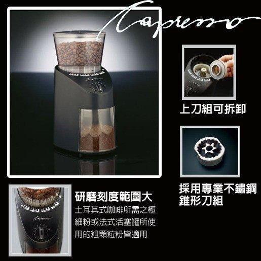 【沐湛咖啡】 瑞士進口 Capresso 卡布蘭莎多段式錐形磨豆機 CP-560 公司貨保固一年