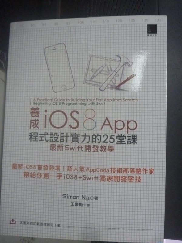 【書寶二手書T4/電腦_XDQ】養成iOS8 App程式設計實力的25堂課:最新Swift開發教學_Simon
