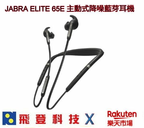 Jabra Elite 65E 現貨 主動式降噪無線藍芽耳機 IP54防水係數 最長使用時間13小時  群光公司貨