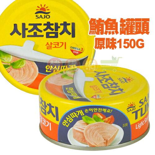 【韓購網】韓國鮪魚罐頭(原味)150g★SAJO金槍魚罐頭★鮪魚泡菜鍋