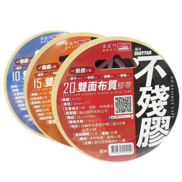 不殘膠 雙面布質膠帶 喜臨門 寬10mm x 長7Y/一個入(定50) 台灣製 41107 雙面膠帶 展場布置 背板黏貼-鎰4710761224206