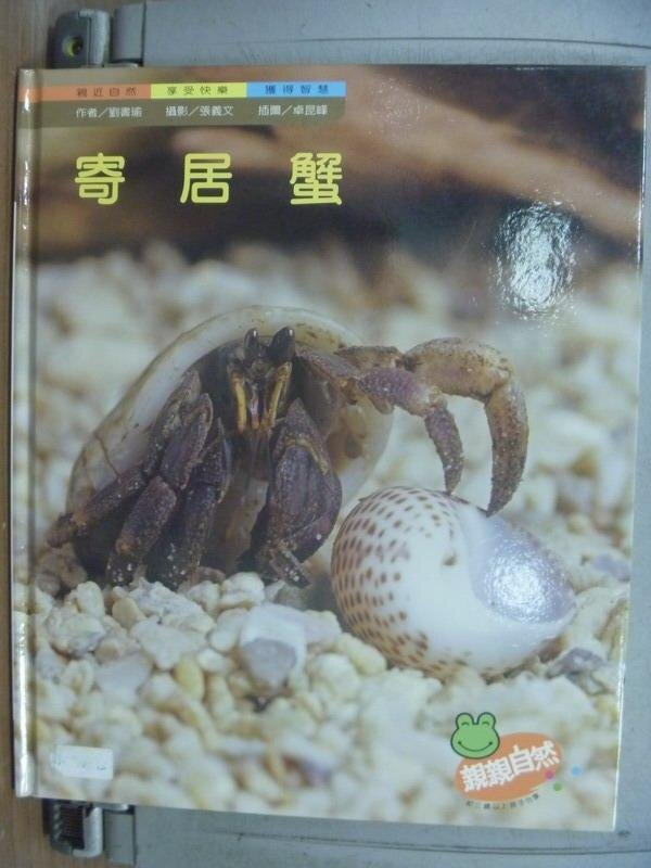 【書寶二手書T5/少年童書_QBW】寄居蟹_親親自然