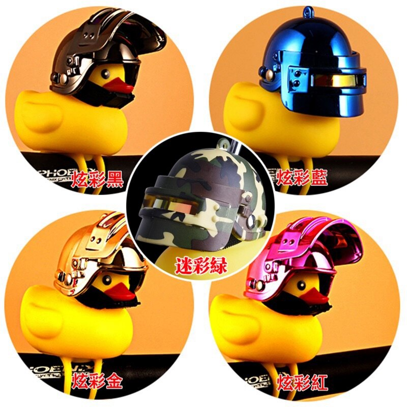 現貨 黃色小鴨 破風鴨 渦輪增鴨 竹蜻蜓機車腳踏車 摩托車 電動車 滑板車 車燈喇叭 安全鴨子鈴鐺 頭盔安全帽 機車 gogoro 裝飾玩具 9