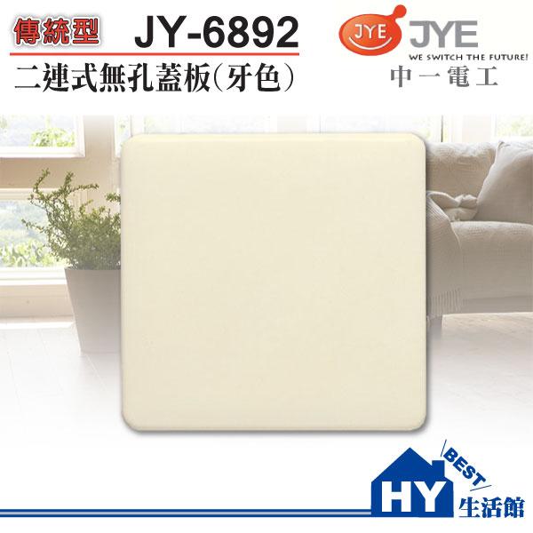 中一電工 JY-6892 二連式無孔蓋板(牙色)-《HY生活館》水電材料專賣店