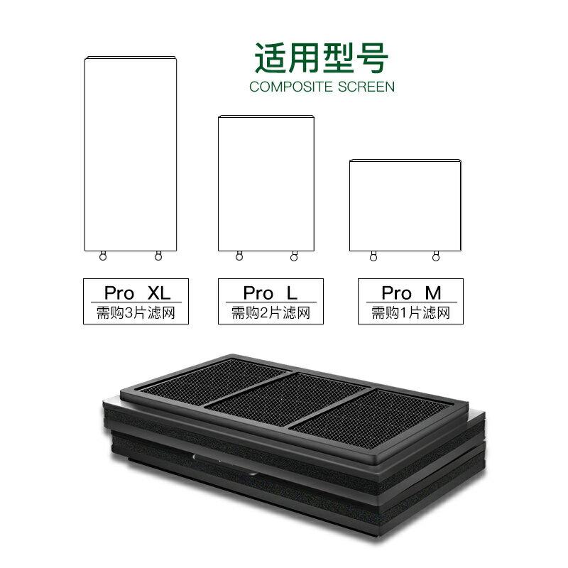 空氣凈化器濾網Pro M/Pro L/Pro XL復合濾芯