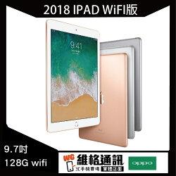 Apple 全新2018 iPad Wi-Fi 128GB 9.7吋 平板電腦 A10晶片 『維格通訊』