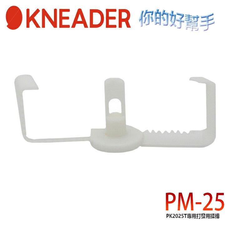 【日本KNEADER】精揉機PK2025T專屬打發用揉棒PM-25; 製作蛋糕甜點或點心的好幫手!