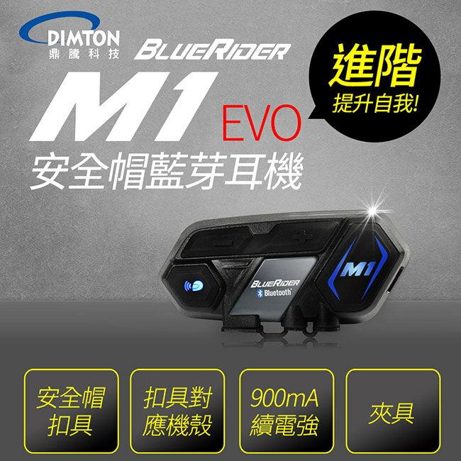 【免運】DIMTON 鼎騰 M1 EVO 機車藍芽耳機 安全帽藍牙耳機 機車 重機騎士 另賣 M1 M1S【禾笙科技】