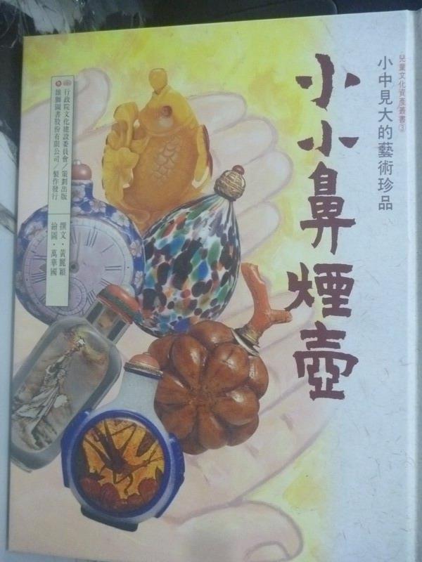 【書寶二手書T1/少年童書_QJQ】小小鼻煙壺_黃麗穎
