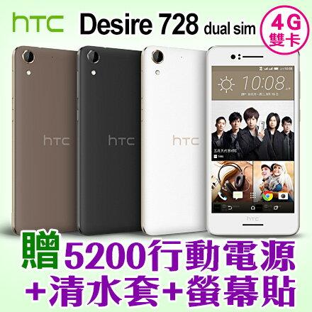 HTC Desire 728 dual sim 4G雙卡 贈5200行動電源+清水套+螢幕貼 中階旗艦智慧型手機 免運費