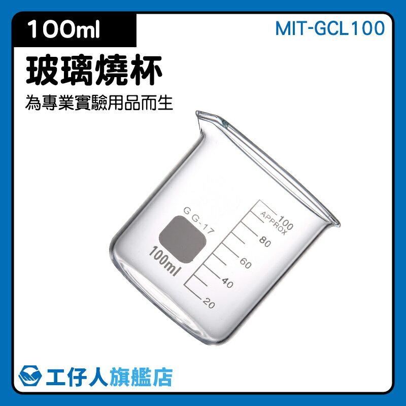 『工仔人』實驗杯 烘焙帶刻度量杯量筒 量杯 玻璃低型燒杯 低型燒杯 100ml 寬口 MIT-GCL100