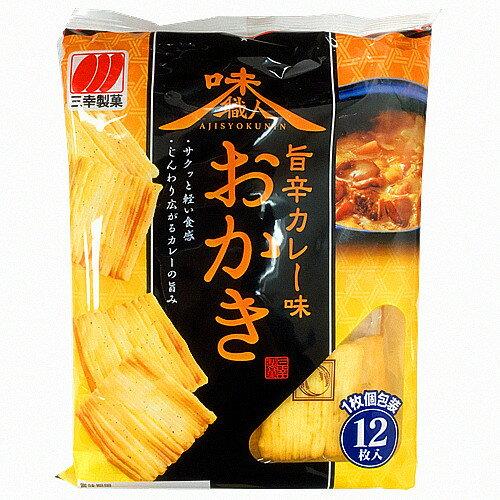 三幸製菓 味職人咖哩米果12枚入 60g 味職人おかき旨辛カレー味