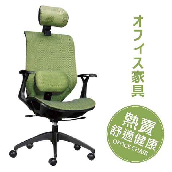 天空樹生活館:辦公椅電腦椅高級人體工學透氣網背辦公椅(頭靠枕+腰靠枕)-綠【天空樹生活館】