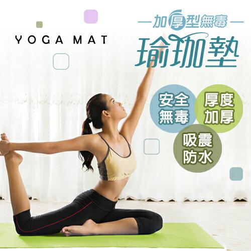 成功加厚型無毒瑜珈墊(厚度10MM)-2色