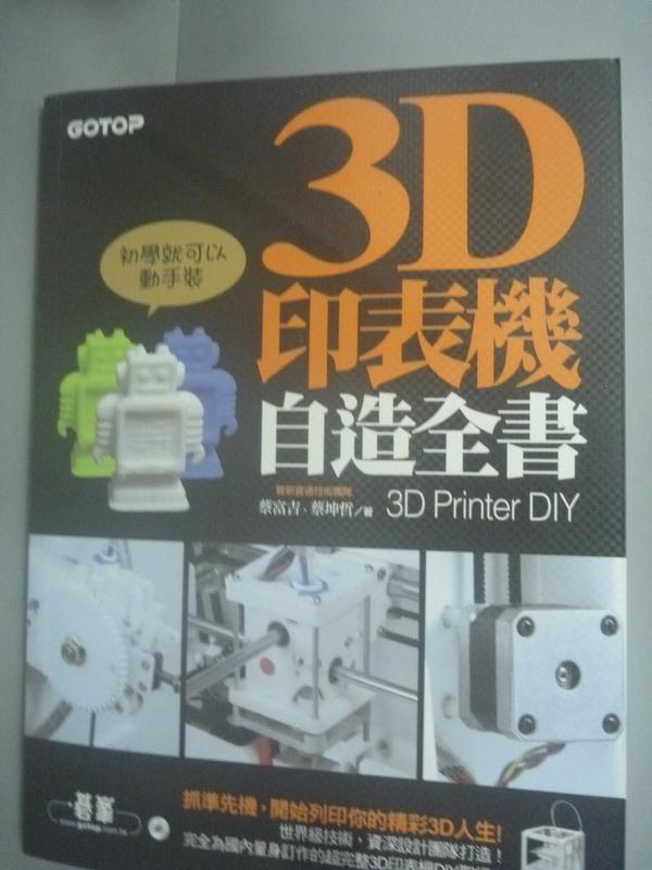 【書寶二手書T5/電腦_ZDL】3D印表機自造全書_蔡富吉_附光碟