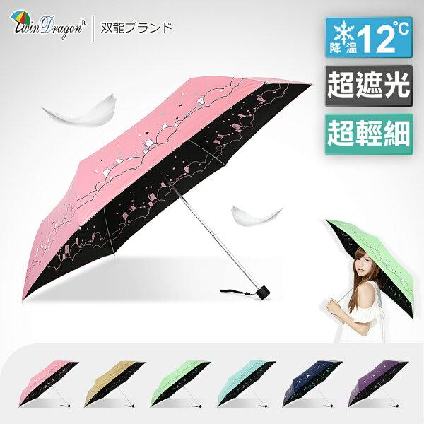 【雙龍牌】降溫12度_星空貓咪超輕細色膠鉛筆傘_雙面圖案降溫防曬晴雨折傘陽傘B8010A