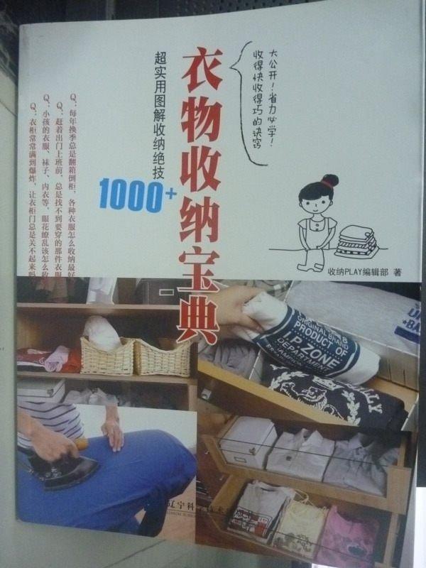 【書寶二手書T5/設計_YHO】衣物收納寶典:超實用圖解收納絕技1000_簡體書