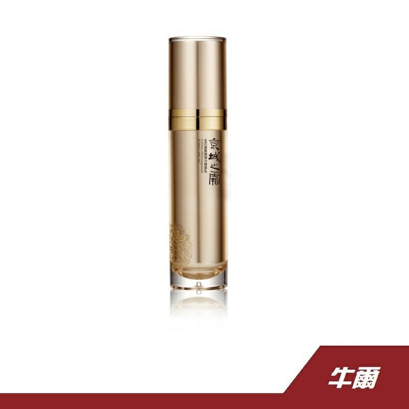 【RH shop】牛爾-京城之霜 五爪超緊顏彈力精華乳