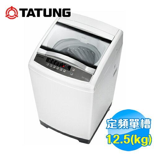 【滿3千,15%點數回饋(1%=1元)】大同 Tatung 12.5KG定頻洗衣機 TAW-A125A 【送標準安裝】