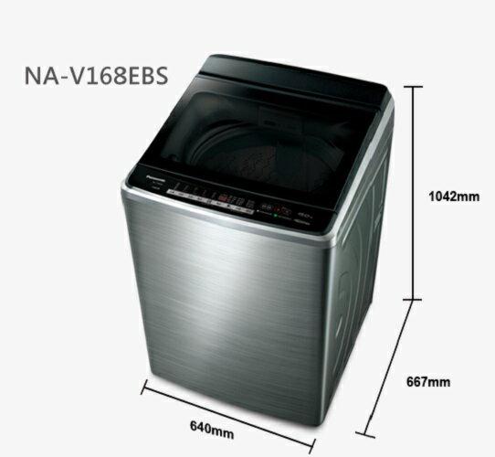Panasonic國際牌NA-V168EBS洗衣機容量15kg(不鏽鋼)
