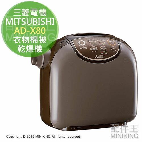 日本代購 空運 MITSUBISHI 三菱電機 AD-X80 衣物棉被 乾燥機 烘乾機 烘被機 烘鞋機 日本製