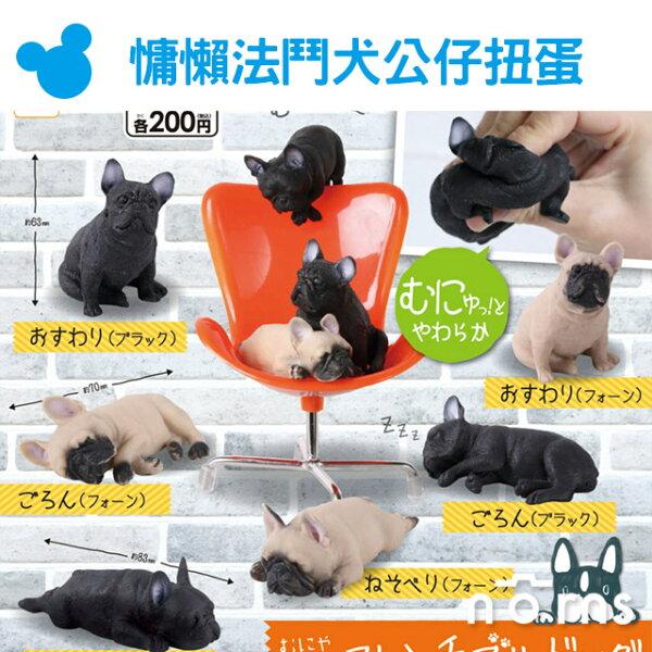 Norns【Korokoro扭蛋慵懶法鬥犬公仔】法國鬥牛犬軟質捏捏狗狗模型玩具日本轉蛋