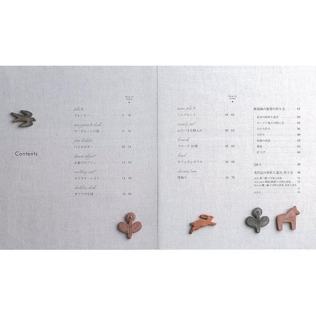 烤箱DIY陶器風雜貨 1