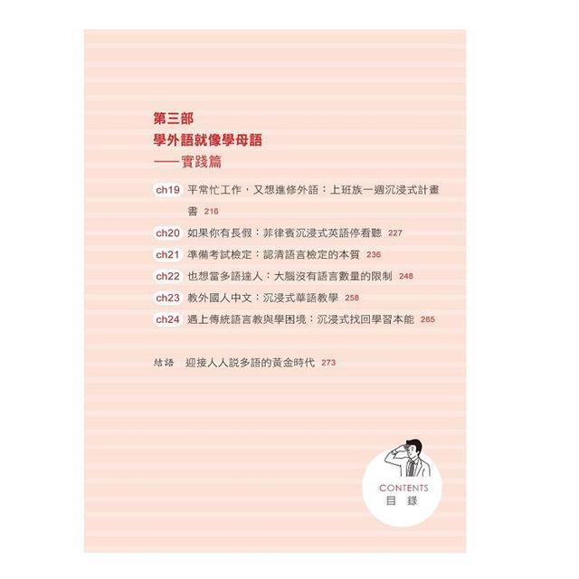 學外語就像學母語:25語台灣郎的沉浸式語言習得 4