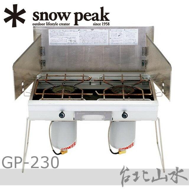 Snow Peak GS-230 GP液態瓦斯用雙口爐/露營瓦斯爐/雙口瓦斯爐/日本雪峰