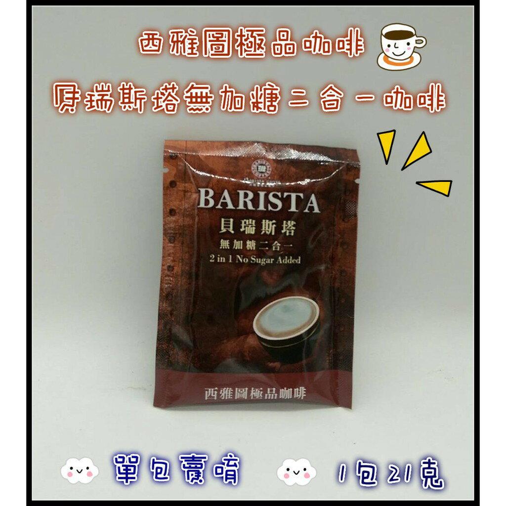 貝瑞斯塔無加糖二合一咖啡 單包賣 21g/包