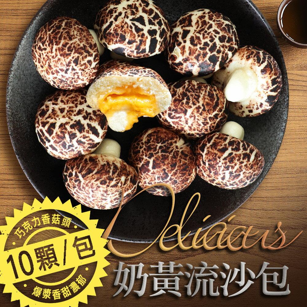 【築地一番鮮】(萌)香菇奶黃流沙包4包組(10顆 / 450g / 包) 0