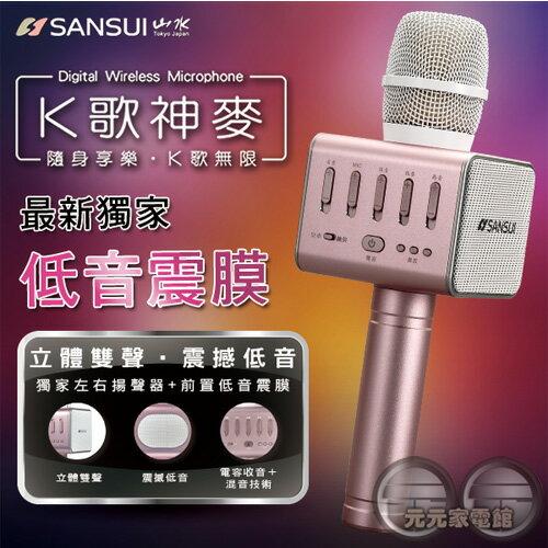 "SANSUI山水 藍牙喇叭 無線K歌神麥 SB-K66  "" title=""    SANSUI山水 藍牙喇叭 無線K歌神麥 SB-K66  ""></a></p> <td></tr> </table> <p><a href="