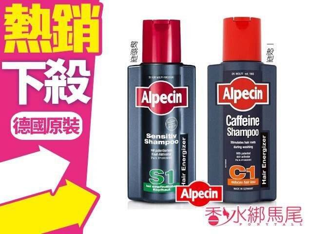 德國製造 Alpecin 咖啡因 洗髮露 洗髮精 250ml C1一般型/S1敏感型 男性專用?香水綁馬尾?
