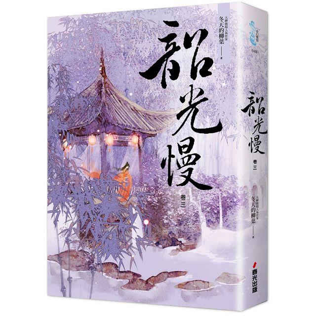 韶光慢套書(全八冊) 3