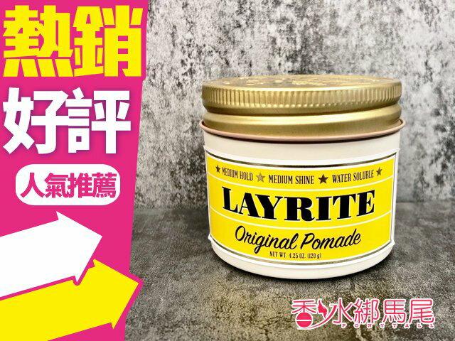 Layrite Original Hair Pomade 黃女郎水洗式髮泥 經典款120g(金蓋)◐香水綁馬尾◐