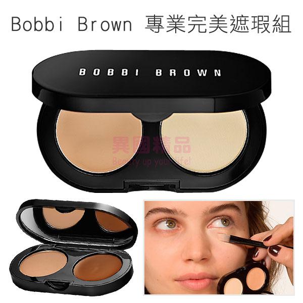 芭比布朗 Bobbi Brown 專業完美遮瑕組#sand (遮瑕霜1.4g+羽柔蜜粉餅1.7g)【特價】§異國精品§